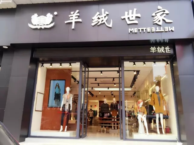 Springair-textile-group-cashmere-yarn-and-apparel-wuhan-boutique-store-opening (1)